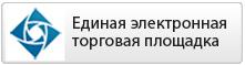 Единая электронная торговая площадка (Москва)