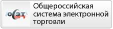 ОЭТП Татарстан