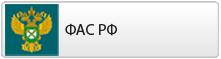 Федеральная антимонопольная служба РФ (ФАС)