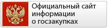 Официальный сайт РФ для размещения информации о размещении заказа (госзакупки РФ)