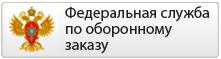 Федеральная служба по оборонному заказу РФ