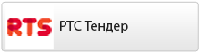 Электронная торговая площадка RTS-тендер