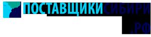 www.поставщикисибири.рф
